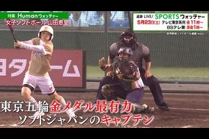 【女子ソフトボール】打撃の神様・山田恵里 7年間の記録/Humanウォッチャー