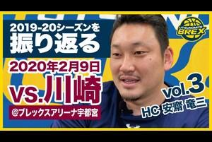 【宇都宮ブレックス】2019-20シーズンを振り返る! 安齋竜三HC編 vol.3