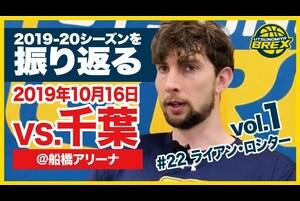 【宇都宮ブレックス】2019-20シーズンを振り返る!#22 ライアン・ロシター選手編 vol.1