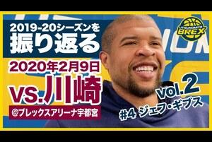 【宇都宮ブレックス】2019-20シーズンを振り返る!#4 ジェフ・ギブス 編 vol.2