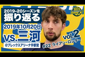 2019-20シーズンで印象に残っている試合を振り返ってもらいました。<br /> #22 ロシター選手vol.2は、2019年10月20日 シーホース三河戦です。<br /> <br /> 前日の勝利を踏まえて、重要な2戦目をどう戦ったのか?<br /> 日本代表でチームメイトになったスコアリングマシーン#14 金丸選手についても語ってもらいました。
