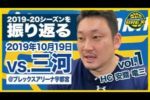 【宇都宮ブレックス】2019-20シーズンを振り返る! 安齋竜三HC編 vol.1