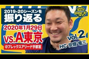 2019-20シーズンで印象に残っている試合を振り返ってもらいました。<br /> 宇都宮ブレックス安齋竜三ヘッドコーチ編 vol.2は、2020年1月29日 アルバルク東京戦です。<br /> <br /> Bリーグ連覇中の王者A東京をホームに迎えて行われた首位攻防戦を振り返ります。