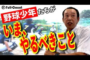 プロ野球史を代表する安打製造機・篠塚和典が野球少年に送るメッセージ!<br /> いまやるべき事とは??