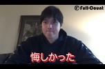 【独占取材】大谷翔平「悔しかった…」メジャー3年目を振り返る