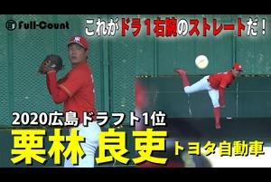 2020広島ドラフト1位の栗林良吏(トヨタ自動車)のブルペン投球を撮影!<br /> ストレートの迫力&変化球のキレに、釘付け間違いなし!!