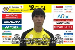 【柏レイソル】10/31vs清水戦 古賀太陽選手 プレマッチインタビュー