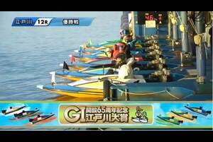 ボートレース江戸川 G1江戸川大賞 開設65周年記念