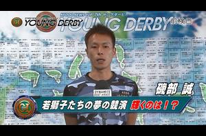 【ハイライト】 第7回PGⅠヤングダービー 前検日 びわこを舞台にヤングレーサーが競い合う!