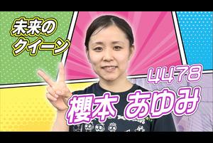 最近ゴルフを始めた櫻本あゆみ選手!目標を達成する為、気合のレースでひた走る!!|ボートレース
