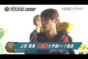 【ハイライト】第7回PGⅠヤングダービー4日目 上田龍星 登り龍が予選トップ通過