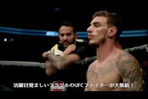 【UFC】ブラジル・フォルタレザに地元ファイター大集結!