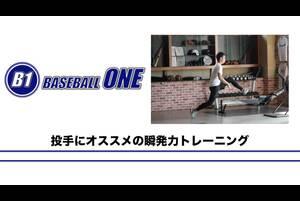 【野球練習メニュー】投手にオススメの瞬発力トレーニング