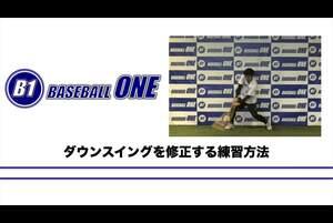 【野球練習メニュー】ダウンスイングを修正する練習方法