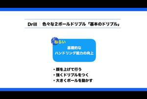【バスケ練習メニュー】色々な2ボールドリブル「基本のドリブル」