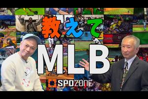 """【SPOZONE MLB】<br /> 今までなんとなく聞いていた、目にしていた""""MLB""""を、SPOZONE実況担当の""""DJケチャップ""""さんと、同じく解説担当のメジャーリーグ評論家""""福島良一""""さんが優しく教えてくれます!!<br /> 日本人選手もたくさん所属するMLBを一から学んでみませんか?<br /> <br /> 記念すべき第1回の内容は、<br /> <br /> ①MLBの歴史<br /> ②リーグ構成<br /> <br /> をわかりやすく説明します。"""