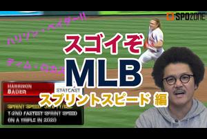 【SPOZONE MLB】<br /> 第4弾は、MLB最速をご紹介するために「スプリントスピード編」!!<br /> ハリソン・ベイダー(カージナルス)とティム・ロカストロ(ダイヤモンドバックス)をご紹介!!