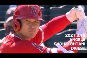 【SPOZONE MLB】<br /> 日本時間12日に行われたジャイアンツ戦に3番DHで出場したエンゼルス大谷翔平選手の全打席全球ダイジェスト映像です。