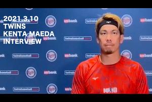 【MLB】ツインズ 前田健太 試合後インタビュー vs.オリオールズ 3.10