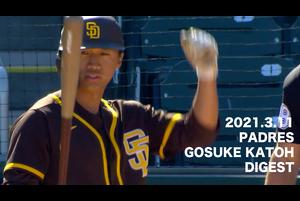 【SPOZONE MLB】<br /> 日本時間11日に行われたロッキーズ戦に出場したパドレスの加藤豪将選手の全打席全球ダイジェスト映像です。