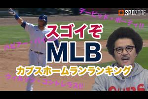 """【SPOZONE MLB】<br /> SPOZONE解説担当のオカモト""""MOBY""""タクヤさんが、『MLBの""""ここ""""がスゴイッ!!』ところを、実際のメジャーリーガーのプレイ動画を観ながら紹介します!!<br /> <br /> 第12弾は、11弾に続いてMOBY熱愛のカブス ホームランランキングです!!<br /> <br /> ハビアー・バイエズ、ウィルソン・コントレラス、デービッド・ボーティ<br /> 2020シーズンのカブス飛ばし屋王は誰だ!!"""