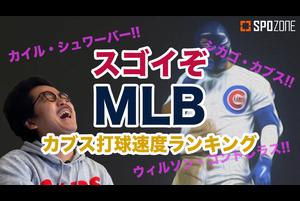 """【SPOZONE MLB】<br /> SPOZONE解説担当のオカモト""""MOBY""""タクヤさんが、『MLBの""""ここ""""がスゴイッ!!』ところを、実際のメジャーリーガーのプレイ動画を観ながら紹介します!!<br /> <br /> 第11弾は、MOBY熱愛のカブス打球速度ランキングです!!<br /> <br /> ウィルソン・コントレラスやカイル・シュワーバーの打った瞬間ホームランとわかる打球にはビックリ!!"""