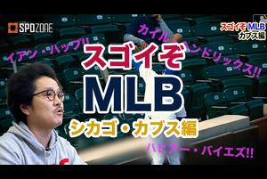 """【SPOZONE MLB】<br /> SPOZONE解説担当のオカモト""""MOBY""""タクヤさんが、『MLBの""""ここ""""がスゴイッ!!』ところを、実際のメジャーリーガーのプレイ動画を観ながら紹介します!!<br /> <br /> 記念すべき第1弾は、MOBYが愛してやまないシカゴ・カブスの注目プレイヤーをご紹介♪"""
