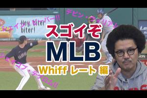 【スゴイぞ!! MLB #2】Whiff レート編 - SPOZONE解説担当MOBY's ピックアップ - 1.19
