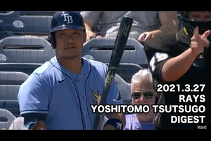 【MLB】レイズ 筒香嘉智 全打席全球ダイジェスト vs.レッドソックス 3.27