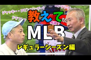 """【SPOZONE MLB】<br /> 今までなんとなく聞いていた、目にしていた""""MLB""""を、SPOZONE実況担当の""""DJケチャップ""""さんと、同じく解説担当のメジャーリーグ評論家""""福島良一""""さんが優しく教えてくれます!!<br /> <br /> 日本人選手もたくさん所属するMLBを一から学んでみませんか?<br /> <br /> 第3回の内容は、MLBのレギュラーシーズンに関してわかりやすく説明します。"""