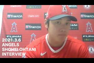 【MLB】エンゼルス 大谷翔平 試合後インタビュー 3.6