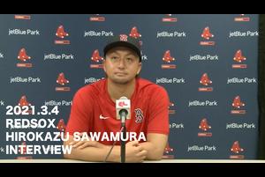 【MLB】レッドソックス 澤村拓一 練習後インタビュー 3.4