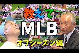 """【SPOZONE MLB】<br /> 今までなんとなく聞いていた、目にしていた""""MLB""""を、SPOZONE実況担当の""""DJケチャップ""""さんと、同じく解説担当のメジャーリーグ評論家""""福島良一""""さんが優しく教えてくれます!!<br /> <br /> 日本人選手もたくさん所属するMLBを一から学んでみませんか?<br /> <br /> 第2回の内容は、MLBのオフシーズンにまつわる下記キーワード<br /> <br /> ①「オフシーズン」<br /> ②「ウィンターミーティング」<br /> ③「トレード」<br /> ④「FA」<br /> ⑤「ポスティング」<br /> ⑥「クオリファイング・オファー」<br /> ⑦「ゼネラルマネージャー」<br /> ⑧「スプリング・トレーニング」<br /> <br /> をわかりやすく説明します。"""