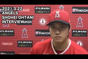 【MLB】エンゼルス 大谷翔平 試合後インタビュー vs.パドレス 3.22