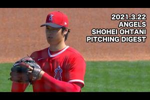 【MLB】エンゼルス 大谷翔平 全打者投球ダイジェスト vs.パドレス 3.22