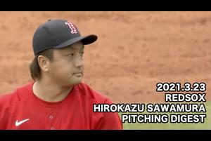 【MLB】レッドソックス 澤村拓一 全打者投球ダイジェスト vs.レイズ 3.23