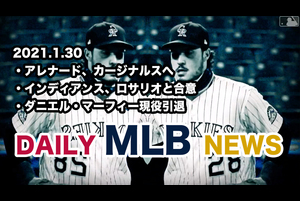 【SPOZONE】DAILY MLB NEWS 1.30