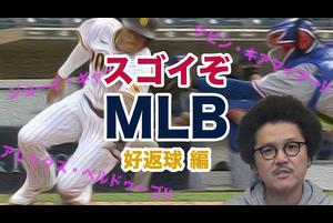 """【SPOZONE MLB】<br /> SPOZONE解説担当のオカモト""""MOBY""""タクヤさんが、『MLBの""""ここ""""がスゴイッ!!』ところを、実際のメジャーリーガーのプレイ動画を観ながら紹介します!!<br /> <br /> 第10弾は、""""好返球""""編です!!<br /> <br /> アレックス・ベルドゥーゴ(レッドソックス)、ジョーイ・ギャロ(レンジャーズ)、ケビン・キアマイアー(レイズ)<br /> 150kmオーバーの返球速度の中、2020シーズンの強肩No.1は一体誰?"""