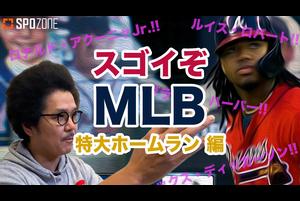 """【SPOZONE MLB】<br /> SPOZONE解説担当のオカモト""""MOBY""""タクヤさんが、『MLBの""""ここ""""がスゴイッ!!』ところを、実際のメジャーリーガーのプレイ動画を観ながら紹介します!!<br /> <br /> 第9弾は、""""特大ホームラン""""編です!!<br /> <br /> 2020シーズンの飛ばし屋は誰だ!!<br /> ジャレッド・ウォルシュ(エンゼルス)、ミゲル・カブレラ(タイガース)、マット・ケンプ(ロッキーズ)、フアン・ソト(ナショナルズ)、ブライス・ハーパー(フィリーズ)、アレックス・ディッカーソン(ジャイアンツ)、ルイス・ロバーツ(ホワイトソックス)、ロナルド・アクーニャJr.(ブレーブス)の特大ホームランを見てみよう♪"""