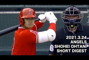 【MLB】エンゼルス 大谷翔平 ショートダイジェスト vs.レンジャーズ 3.24