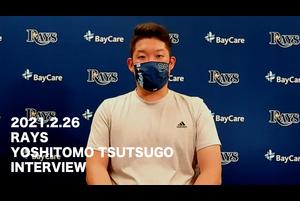 【SPOZONE MLB】<br /> 現地25日に行われた練習後のレイズ 筒香嘉智選手のオンラインインタビューです。