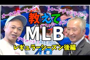 """【SPOZONE MLB】<br /> 今までなんとなく聞いていた、目にしていた""""MLB""""を、SPOZONE実況担当の""""DJケチャップ""""さんと、同じく解説担当のメジャーリーグ評論家""""福島良一""""さんが優しく教えてくれます!!<br /> <br /> 日本人選手もたくさん所属するMLBを一から学んでみませんか?<br /> <br /> 第4回の内容は、第3回に引き続きMLBのレギュラーシーズンの後半部分に関してわかりやすく説明します。"""
