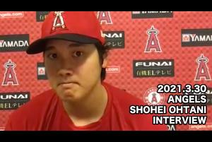 【MLB】エンゼルス 大谷翔平 試合後インタビュー vs.ドジャース 3.30