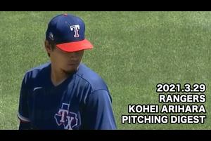 【MLB】レンジャーズ 有原航平 ロングダイジェスト vs.カブス 3.29