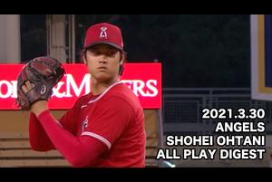 【MLB】エンゼルス 大谷翔平 オールプレイダイジェスト vs.ドジャース 3.30