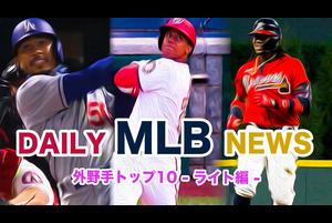 【SPOZONE MLB】<br /> MLB公式サイトにて、外野手のトッププレイヤーベスト10が発表されました。<br /> <br /> 打ってもよし、守ってもよしのプレイヤーがたくさんいる中でベスト10に選ばれたのは…!?