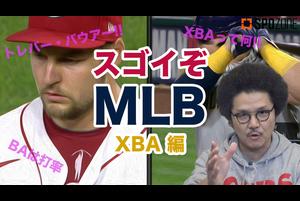 """【SPOZONE MLB】<br /> SPOZONE解説担当のオカモト""""MOBY""""タクヤさんが、『MLBの""""ここ""""がスゴイッ!!』ところを、実際のメジャーリーガーのプレイ動画を観ながら紹介します!!<br /> <br /> 第6弾は、あまり知ってる人はいないのでは…?""""XBA""""編です<br /> <br /> BAは、Batting Average(打率)ですが、XBAとは?<br /> <br /> XBA(expected Batting Average)<br /> 打球初速や種類(ゴロ、フライ等)、角度などからヒットになる確率が高い打球を打たれたかを算出した数字<br /> <br /> 2020シーズン1位に輝いたのはトレバー・バウアー!!"""