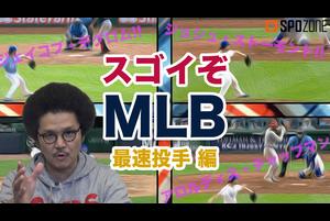 """【SPOZONE MLB】<br /> SPOZONE解説担当のオカモト""""MOBY""""タクヤさんが、『MLBの""""ここ""""がスゴイッ!!』ところを、実際のメジャーリーガーのプレイ動画を観ながら紹介します!!<br /> <br /> 第5弾は、100マイル以上で三振を奪った数が最も多い「最速投手編」!!<br /> <br /> ジョシュ・ストーモント(ロイヤルズ)がチャップマン(ヤンキース)やデグロム(メッツ)を抑えて堂々の1位!!<br /> 最速はなんと102.2マイル(約164.5km)の豪速球♪"""