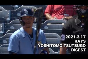 【MLB】筒香嘉智 オールプレイダイジェスト vs.オリオールズ 3.17