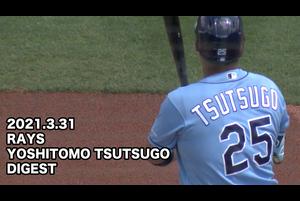 【MLB】レイズ 筒香嘉智 全打席ダイジェスト vs.タイガース 3.31